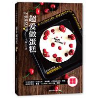 【正版直发】马琳的点心书 超爱做蛋糕 马琳 湖南科技出版社 9787535783066