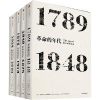 见识丛书・霍布斯鲍姆年代四部曲(套装共4册)