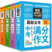 中考作文宝典(全4册) 素材作文 中考满分作文 分类作文大全