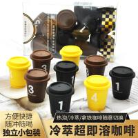 SOCONA超即溶速溶黑咖啡冷萃美式拿铁无蔗糖冻干咖啡粉6颗*2.8克