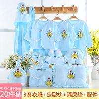 婴儿衣服纯棉春秋夏季新生儿礼盒套装0-3个月刚出生初生宝宝用