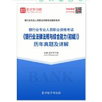 2019年下半年银行业专业人员职业资格考试《银行业法律法规与综合能力(初级)》历年真题及详解