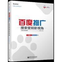 【旧书二手书8成新】百度认证系列丛书百度推广 搜索营销新视角 百度营