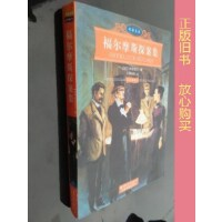 【旧书二手书85品】福尔摩斯探案集 /[英]柯南道尔(Conan Doyle A.) 著;许德金 译 中国书籍出版社