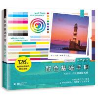 正版 配色基础手册自然之色 红糖美学 设计配色基础配色设计原理实用配色手册配色基础原理配色入门指南色彩基础知识配色教程