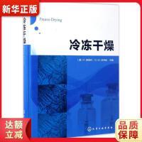 冷冻干燥 (德)P.黑斯利(Peter Haseley),G-W.厄特延(G-W.Oet 化学工业出版社9787122