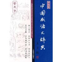 中国成语大辞典(普及本)