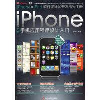 《iPhone手机应用程序设计入门》(中国台湾原版引进,含光盘)