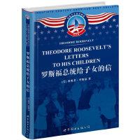 罗斯福总统给子女的信(英文全本)
