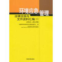 环境应急管理法律法规与文件资料汇编Ⅱ