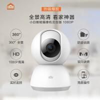 小米(MI) 小米小白智能摄像头监控1080P云台版无线WiFi高清红外夜视摄像机网络室内远程家用 小白摄像机云台版1