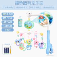 【支持礼品卡】婴儿床铃0-1岁玩具0-3-6-12个月新生儿宝宝音乐旋转床挂摇铃5kq