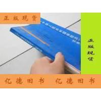 【二手旧书9成新】《中华人民共和国保险法》实务手册。 /中国太平洋保险公司上海分