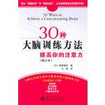 30种大脑训练方法:提高你的注意力(修订版) (日)筱原菊纪,江霆 电子工业出版社