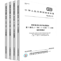 全套4本 GB/T 20257-2017 国家基本比例尺地图图式 第1-4部分 GB/T 20257.1-2017地形