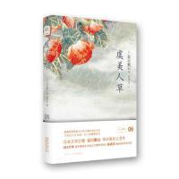 【二手书8成新】虞美人草夏目漱石 著,陆求实 陕西师范大学出版社