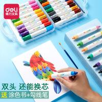得力油画棒24色宝宝画笔套装幼儿园可水洗旋转彩笔安全小学生用涂色笔36色绘画炫彩棒12色儿童可旋转蜡笔