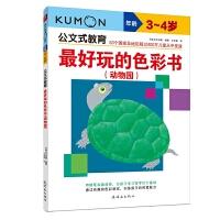 公文式教育:最好玩的色彩书:动物园(3-4岁)(2020版)