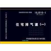 住宅排气道(一)16J916 1 中国建筑标准设计研究院【正版图书,达额立减】