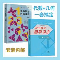 初中数学自学读本 代数+几何 第一册 套装2册 周长生编 北京四中