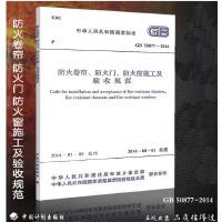 GB 50877-2014 防火卷帘 防火门 防火窗施工及验收规范 消防规范