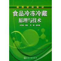 食品冷冻冷藏原理与技术(关志强) 关志强 9787122091048 化学工业出版社