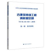 古建筑修缮工程消耗量定额 TY01-01(03)-2018 第一册 唐式建筑