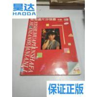 【二手9成新】艺术图片沙发画 年画 年历1994 /上海书画出版社 同