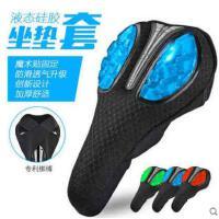 美观透气自行车坐垫套硅胶加厚舒适山地车骑行座垫套单车装备配件