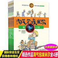 全4册国际安徒生奖书系列林格伦注音彩绘版童话儿童文学小说淘气包埃米尔6-7-10-12岁小学生一年级二年级三年级课外经