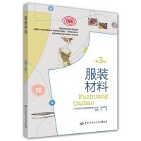 服装材料 第3版 中国劳动社会保障出版社