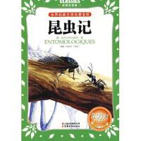 【二手书8成新】世界经典文学名著宝库 Classics儿童:昆虫记(彩图注音版) 法布尔,龚勋 97875415383