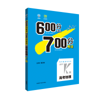 理想树・2017高考・600分考点700分考法:高考地理2017K版