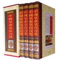 包邮 中国皇帝皇后百传(精装全4册)于立文 著 人物传记 历史人物 历史普及读物 知识读物畅销书籍