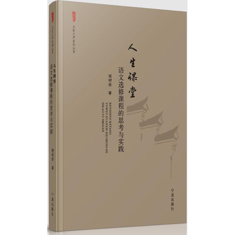 人生课堂 宁波出版社【好评返5元店铺礼券】
