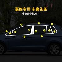 大众甲壳虫尚酷嘉旅车窗饰条不锈钢亮条亚光款装饰配件4S改装