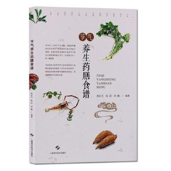 节气养生药膳食谱 二十四节气食物养生 医学理论书籍 上海科学技术出版社出版【出版社直供】