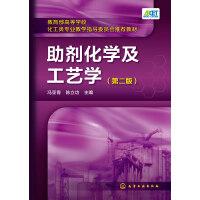 【二手书8成新】助剂化学及工艺学 (第二版)冯亚青陈立功 9787122228956