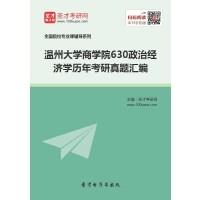 温州大学商学院630政治经济学历年考研真题汇编-在线版_赠送手机版(ID:166244)