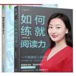 正版2册 如何练就阅读力+如何高效学语言 高效阅读训练方法技巧书籍 心理读物语言沟通外语阅读如何学好一门语言培养阅读习