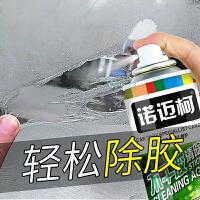 不干胶清洗剂汽车家用玻璃黏胶去除柏油沥青清除剂强力去污