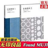 官方正版 日本的布1+2全2册 须藤玲子 无印良品MUJI日本探索和服布料的百年心路发现古老织物的重生之形 纪实文学书