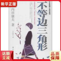 不等边三角形 (日) 内田康夫著 9787501449392 群众出版社 新华书店 品质保障