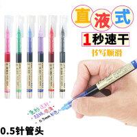 无印良品文具 多色防逆流凝胶墨水笔�ㄠ�笔彩色中性笔 直杆水笔