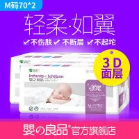 薄翼3D纸尿片M70两包 婴儿尿片轻薄干爽宝宝中号尿不湿Ma205