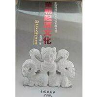 正版现货-中国卢龙红山玉石器考证-华朝起源文化(未开封)