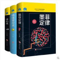 读心术+墨菲定律+情绪掌控术 全3册精装 人际关系交往沟通技巧控制情绪管理调整心态情绪管理书籍成人入门书籍畅销书正版