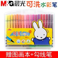 晨光米菲水彩笔12色18色24色36色48色幼儿儿童园可洗水三角粗杆大容量彩笔涂鸦笔