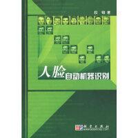 人脸自动机器识别,科学出版社,段锦 9787030219039