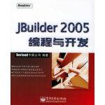 【新书店正版】 JBuilder 2005 编程与开发 Borland 中国公司 电子工业出版社 9787121010